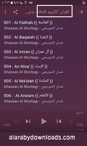 تحميل برنامج القرآن الكريم كامل صوت بدون انترنت