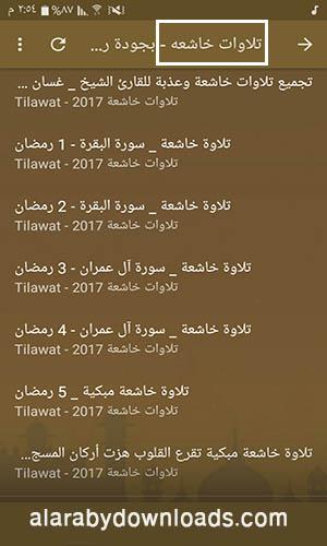 القرآن الكريم استماع بصوت الشيخ غسان الشوربجي صوت بدون انترنت