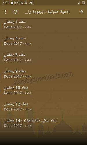 تنزيل القرآن الكريم كامل بصوت الشيخ غسان الشوربجي صوت بدون انترنت