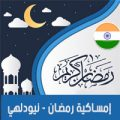 امساكية رمضان نيودلهي الهند 2018 - Imsakia Ramadan New Delhi India