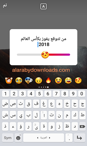 ميزة طرح الأسئلة في الستوري Instagram Stories - تحديث انستقرام 2018 للموبايل