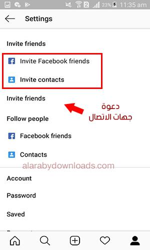 ميزة ربط ومزامنة حساب الانستقرام مع الفيسبوك في تحديث الانستقرام