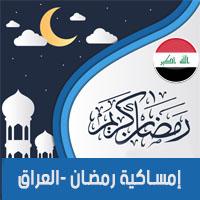 امساكية رمضان 2018 العراق بغداد تقويم 1439 Ramadan Imsakia