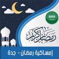 امساكية رمضان 2018 جدة السعودية