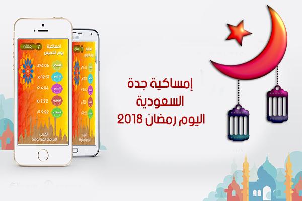 امساكية رمضان 2018 - 1439 جدة السعودية اليوم Ramadan Imsakia