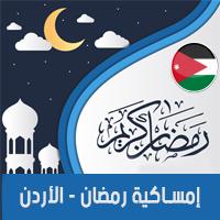 تحميل امساكية رمضان 2018 الأردن عمّان لعام 1439 هجري