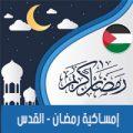 تحميل امساكية رمضان 2018 القدس فلسطين لعام 1439 هجري