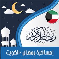 تحميل امساكية رمضان 2018 الكويت لعام 1439 هجري