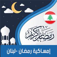 تحميل امساكية رمضان 2018 بيروت لبنان لعام 1439 هجري