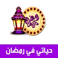 تطبيق حياتي في رمضان