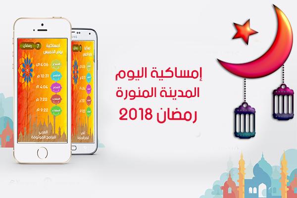 امساكية رمضان 2018 - 1439 المدينة المنورة السعودية اليوم Ramadan Imsakia