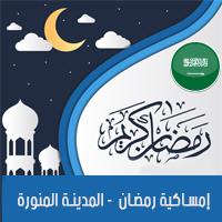 تحميل امساكية رمضان 2018 السعودية المدينة المنورة لعام 1439 هجري