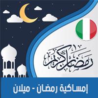تحميل امساكية رمضان 2018 ميلان ايطاليا Ramadan Milan