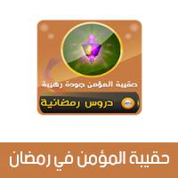 تحميل برنامج حقيبة المؤمن دروس رمضانية بدون نت أفضل أعمال رمضان بين يديك
