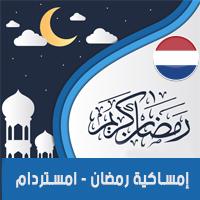 امساكية رمضان 2018 امستردام هولندا