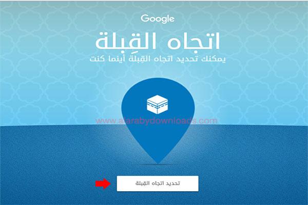 كيفية تحديد اتجاه القبلة أونلاين لسطح المكتب والجوال باستخدام Qibla Finder من جوجل