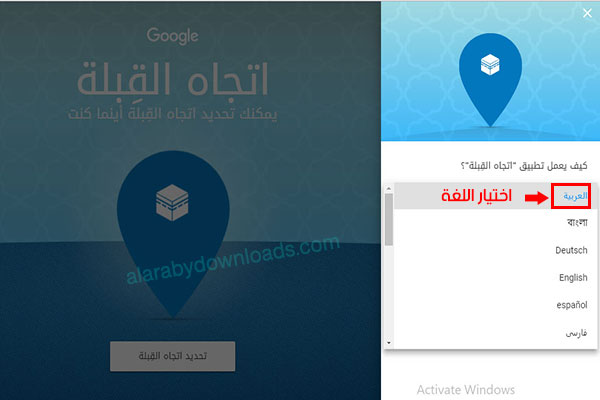 تحديد اتجاه القبلة أون لاينلسطح المكتبعبر Qibla Finder