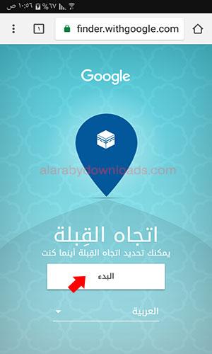 خدمة تحديد اتجاه القبلة الآن من Google عبر الجوال
