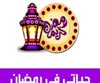 تحميل برنامج حياتي في رمضان يوم بيوم كل ما يتعلق بشهر رمضان 2019 Ramadan