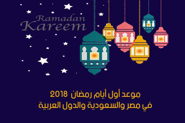 موعد أول أيام رمضان 2018- 1439 هجري بداية رمضان في مصر والسعودية والدول العربية
