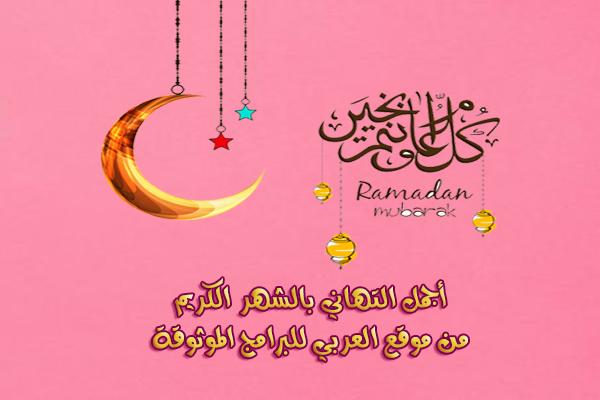 موعد شهر رمضان 2018 ميلادي فلكيا في مصر والسعودية