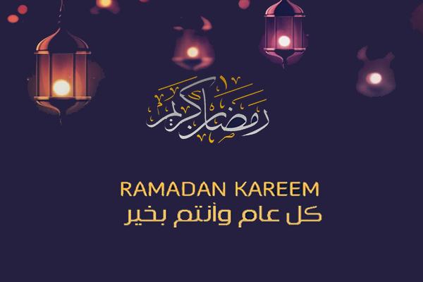 تحميل صور رمضان كريم 2020 خلفيات رمضانية Hd للموبايل والكمبيوتر وبطاقات تهنئة برمضان