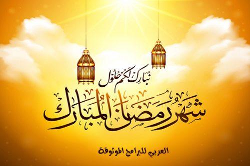 تحميل صور رمضان كريم ، صور رمضان كريم، تحميل صور رمضان، خلفيات رمضان للكمبيوتر، بطاقات تهنئة برمضان ، أجمل بطاقات رمضان بالانجليزي
