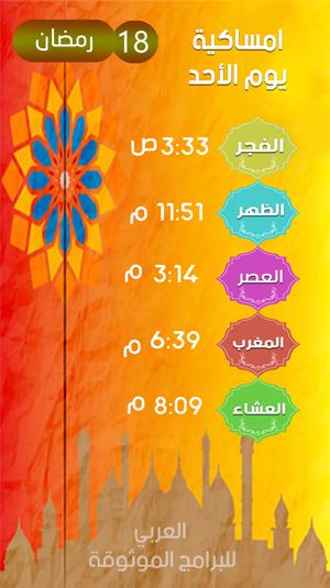 امساكية رمضان 2018 - 1439 الرياض السعودية اليوم