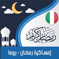 تحميل امساكية رمضان 2018 روما ايطاليا Ramadan Rome