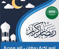 تحميل امساكية رمضان 2018 السعودية تقويم 1439