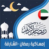 تحميل امساكية رمضان 2018 الشارقة الامارات لعام 1439 هجري