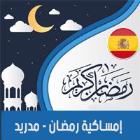تحميل امساكية رمضان 2018 مدريد اسبانيا لعام 1439 هجري