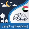 تحميل امساكية رمضان 2018 الخرطوم السودان لعام 1439 هجري