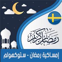 تحميل امساكية رمضان 2018 ستوكهولم السويد Ramadan Stockholm