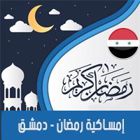 امساكية رمضان 2018 دمشق سوريا تقويم 1439 Ramadan Imsakia