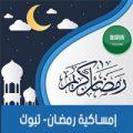 تحميل امساكية رمضان 2018 تبوك السعودية لعام 1439 هجري