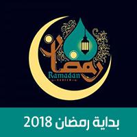 موعد أول أيام رمضان 2018 ميلادي 1439 هجري بداية رمضان في مصر والسعودية والدول العربية