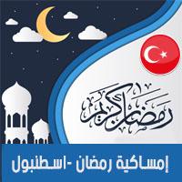 تحميل امساكية رمضان 2018 اسطنبول تركيا لعام 1439 هجري