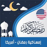 تحميل امساكية رمضان 2018 امريكا 1439