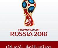 مواعيد مواجهات دور 16 في كأس العالم روسيا 2018
