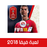 تحميل لعبة كأس العالم لكرة القدم FIFAWorld Cup 2018 فيفا 18 للكمبيوتر FIFA 2018 PC