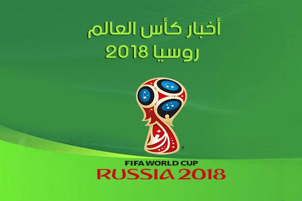 أخبار كأس العالم 2018 روسيا All Football آخر الأخبار ومقاطع الفيديو أولا بأول