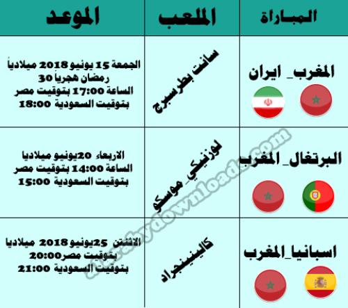موعد مباراة المغرب في كأس العالم 2018 _ موعد مباريات المنتخبات العربية المشاركة في كأس العالم