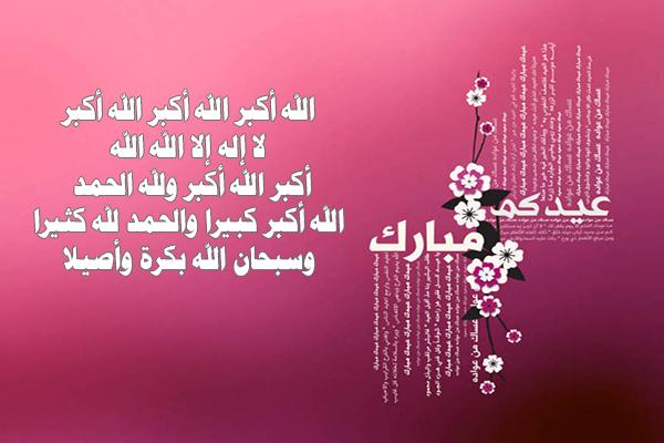 تكبيرات عيد الفطر Mp3 من الحرم المكي و تكبيرات عيد الفطر في مصر