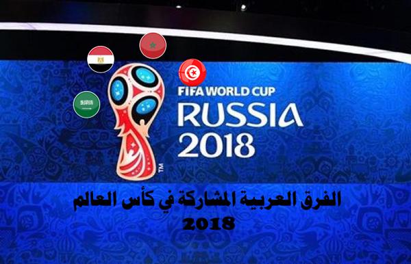 موعد مباريات الفرق العربية المشاركة في كأس العالم 2018
