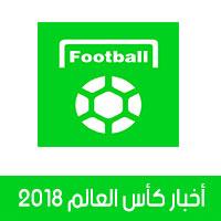 تحميل برنامج أخبار كأس العالم 2018 روسيا All Football آخر الأخبار ومقاطع الفيديو أولا بأول
