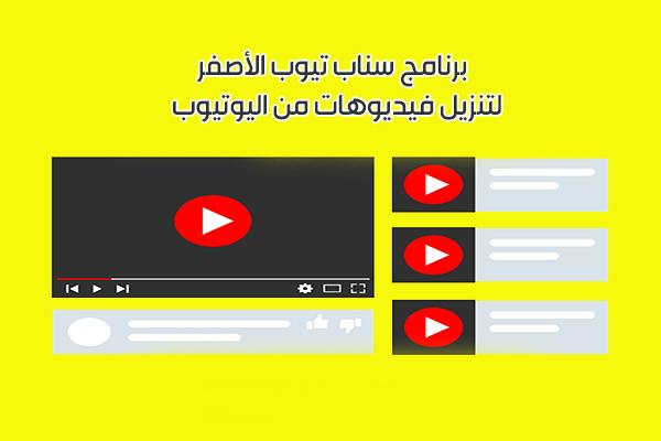 برنامج تنزيل فيديو الأصفر سناب تيوب الأصفر Snaptube للأندرويد