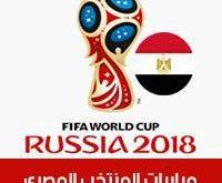 مواعيد مباريات المنتخب المصري في كأس العالم روسيا 2018 بتوقيت القاهرة