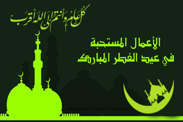 وقت صلاة عيد الفطر المبارك 2019-1440هـ موعد عيد الفطر في مصر والسعودية والدول العربية