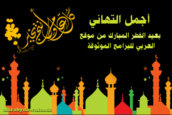 أجمل التهاني بعيد الفطر المبارك happy eid